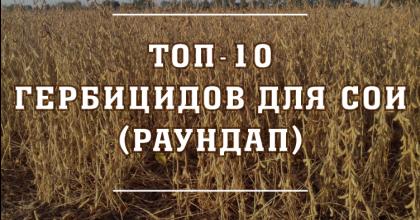 ТОП - 10 Гербіцид Раундап для сої 2020