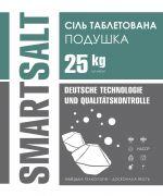 Сіль таблетована харчова (подушка) Smartsalt - 1 т.